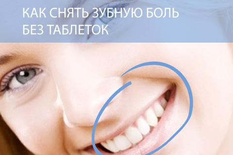 Как справиться с зубной болью без таблеток